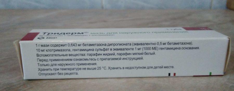 """Состав """"Тридерма"""""""