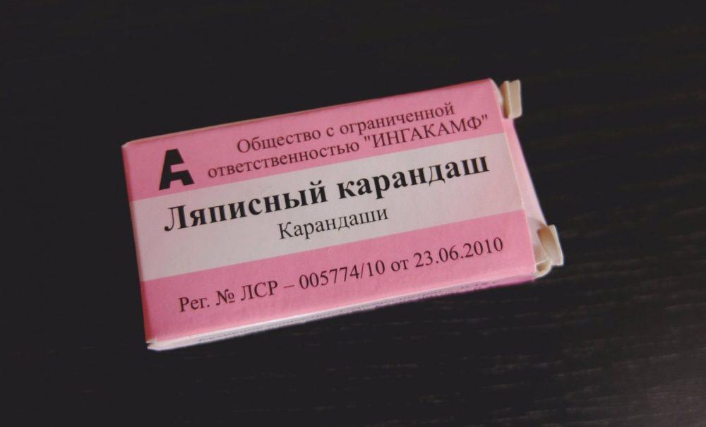 """Упаковка """"Ляписный карандаш"""""""