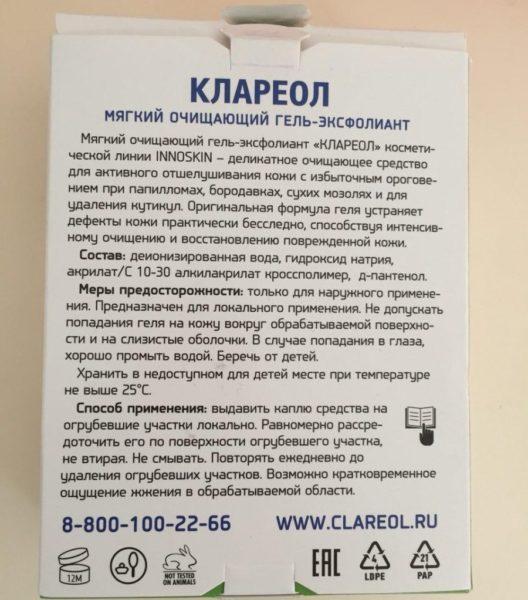 Упаковка Клареола