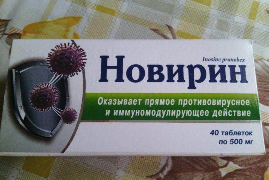 """Препарат """"Новирин"""""""